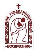 Митрополичий еабилитационный центр Воскресение|centr-voskresenie.ru
