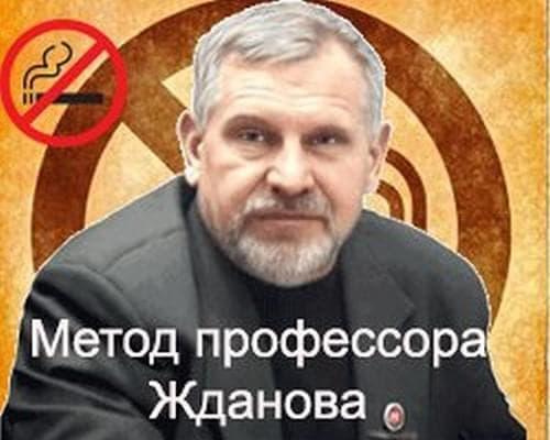 Метод профессора Жданова