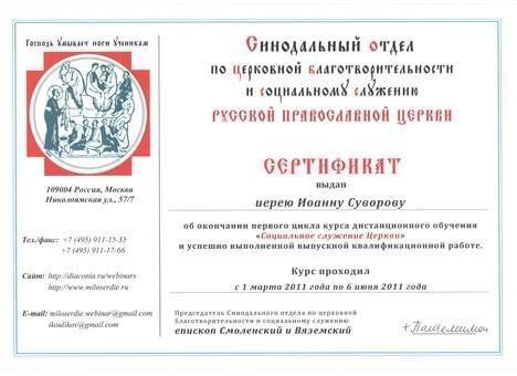 Сертификат Православной Церкви Иоанна Суворова 468-500
