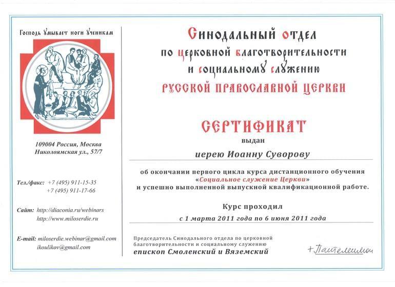 Сертификат Иоанна Суворова от РПЦ