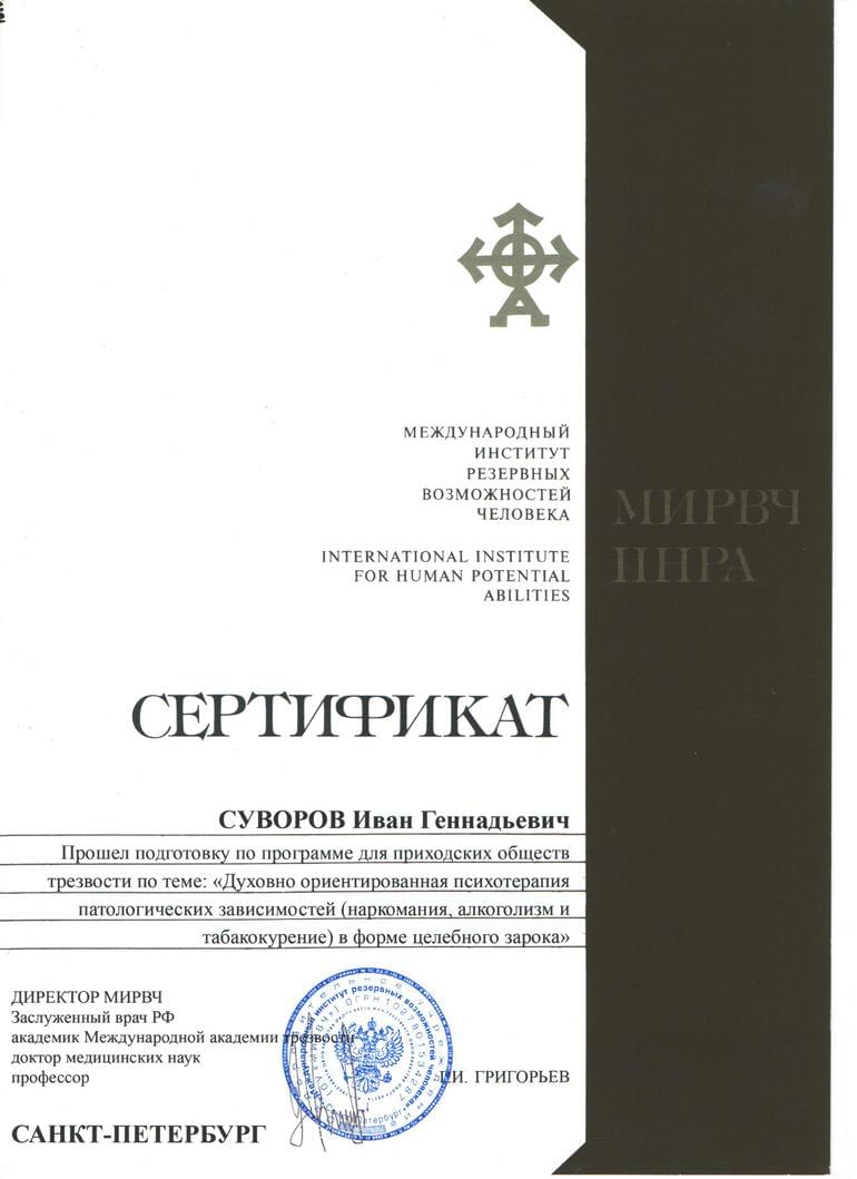 Сертификат Иоанна Суворова