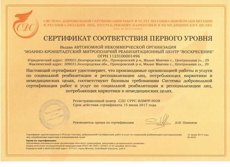 Сертификат центра 468-500