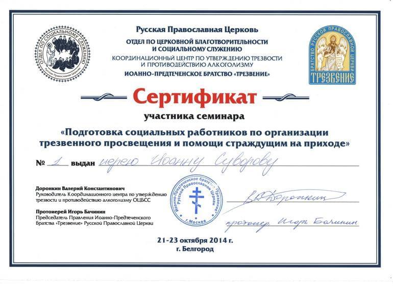 Сертификат участника семинара Иоанна Суворова