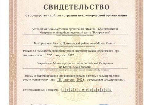 О государственной регистрации