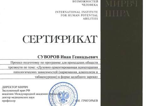 Сертификат Иоанна Суворова (подготовка)