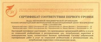 """Сертификат соответствия первого уровня выдан реабилитационному Центру """"Воскресение"""""""