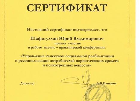 Сертификат Юрия Шафигулина